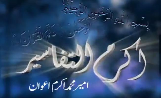 Akram Ut Tafaseer