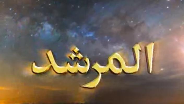 Almurshad
